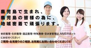 MMSクリーンサポート