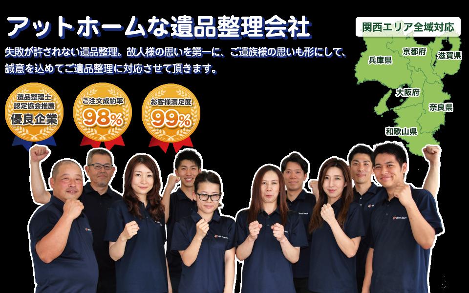 プロアシスト西日本