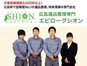 広島遺品整理専門エピローグシオン