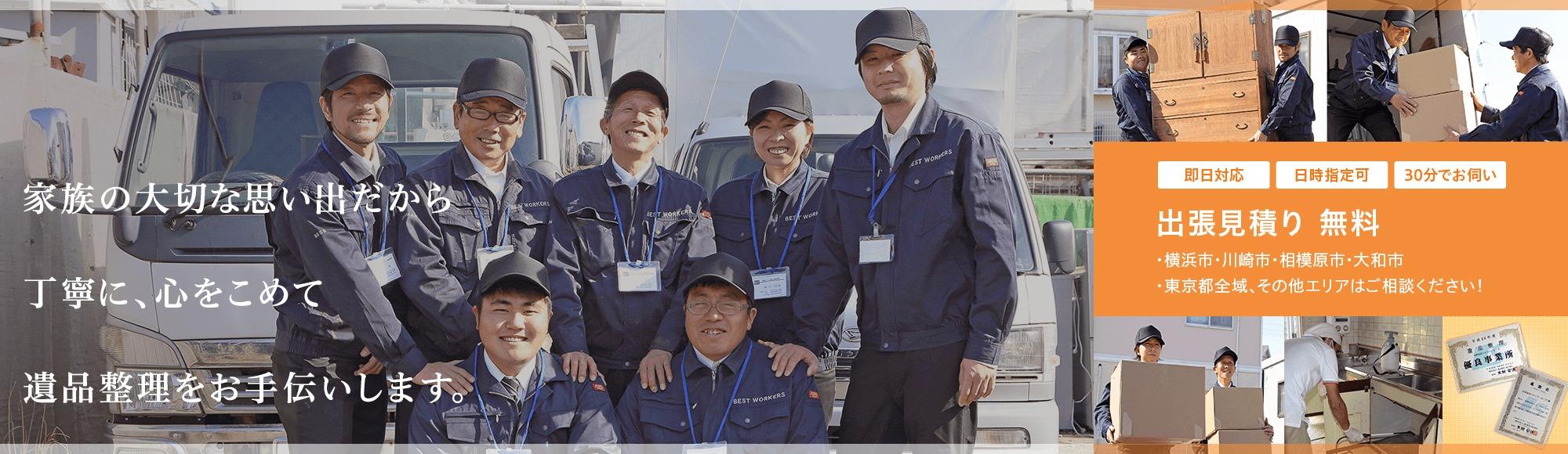 横浜ベスト遺品整理社