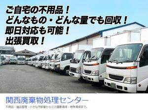 関西廃棄物処理センター