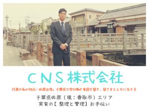 CNS株式会社