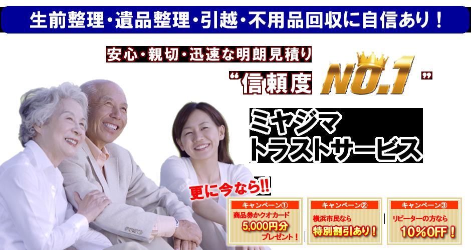 株式会社 宮島運輸