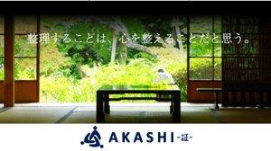 AKASHI ~証~