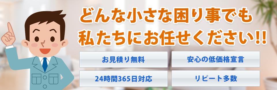 便利屋 横浜サポート