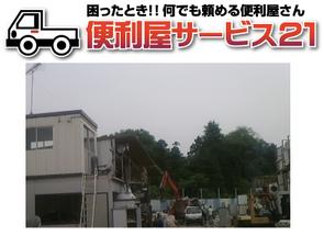 便利屋サービス21