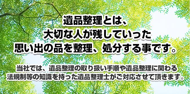 株式会社安芸リサイクル
