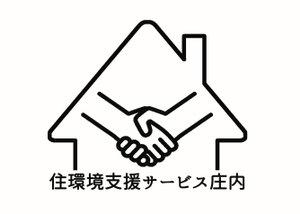 住環境支援サービス庄内
