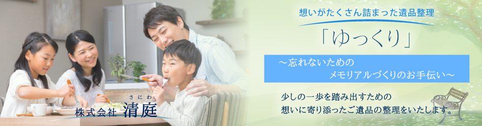 株式会社清庭(さにわ)