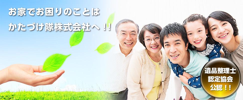 かたづけ隊株式会社