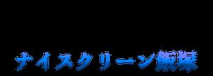 ナイスクリーン飯塚